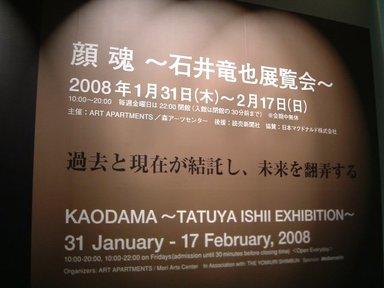 Kaodama2