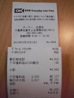 2011_02220051