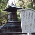 家康の墓所