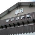 東武日光駅到着