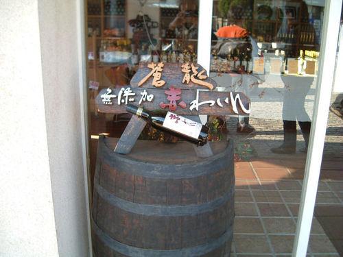 蒼龍葡萄酒さん