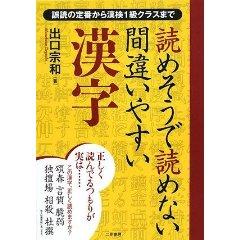 Kanji