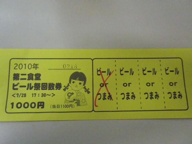 2010_07280018